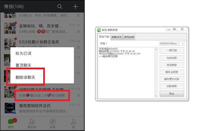 2016必殺武器 微信Wechat行銷軟體 - 自動找群/自動發群/鎖群/守群洗版 一鍵行銷
