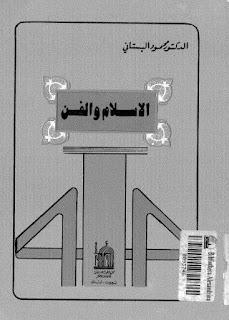 حمل كتاب الاسلام والفن - محمود البستاني