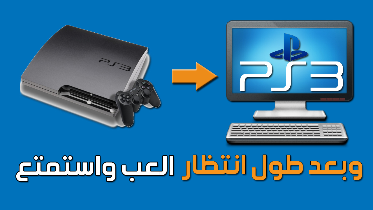 Play Playstation 3 Games on PC