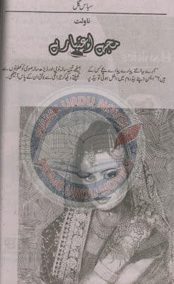 Mujhe aitbar hai novel by Subas Gul