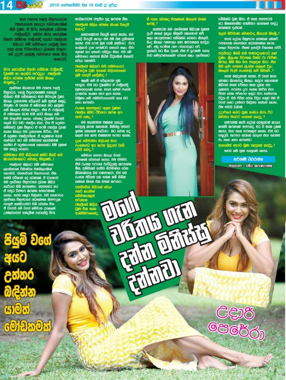 Gossip Chat With Actress Udari Perera | Gossip Lanka Hot News