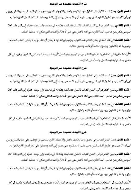 شرح قصيدة سر الوجود في اللغة العربية للصف الخامس