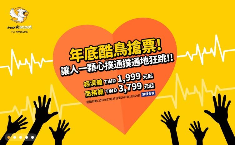 臺灣廉價航空 網路即時頻道
