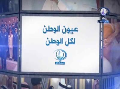 قناة عيون الوطن السعودية بث مباشر على اليوتيوب