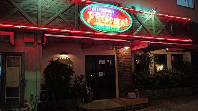 レストラン ピッツバーグ・フォーラムの写真