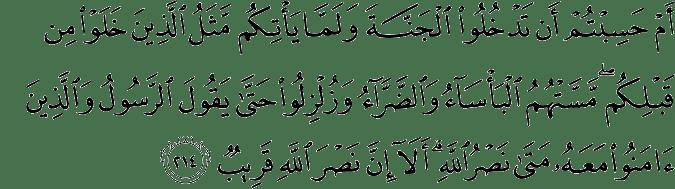 Surat Al-Baqarah Ayat 214