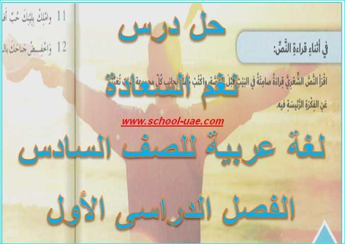 حل درس نغم السعادة لغة عربية الصف السادس فصل اول - مدرسة الامارات