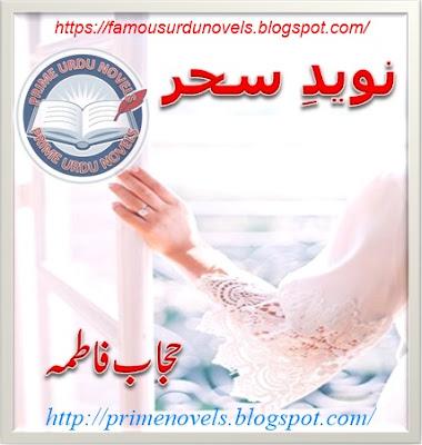 Naveed e sahar novel online reading by Hijab Fatima