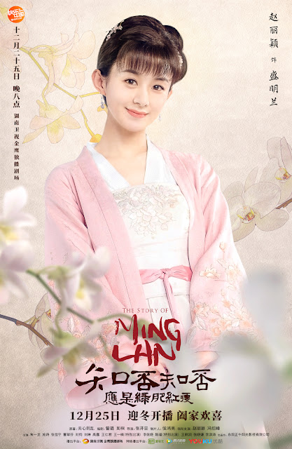 Story of Minglan cdrama Zanilia Zhao Liying