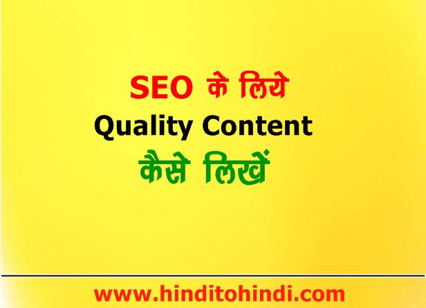 Black Hat SEO Vs White Hat SEO in hindi
