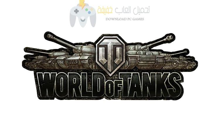 تحميل لعبة World of tanks blitz للكمبيوتر برابط مباشر