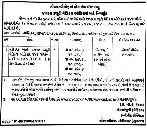 Central Reserve Police Force (CRPF) Gandhinagar Recruitment 2017 for General Duty Medical Officer
