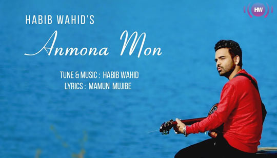 Anmona Mon Habib Wahid Bangla Song 2019