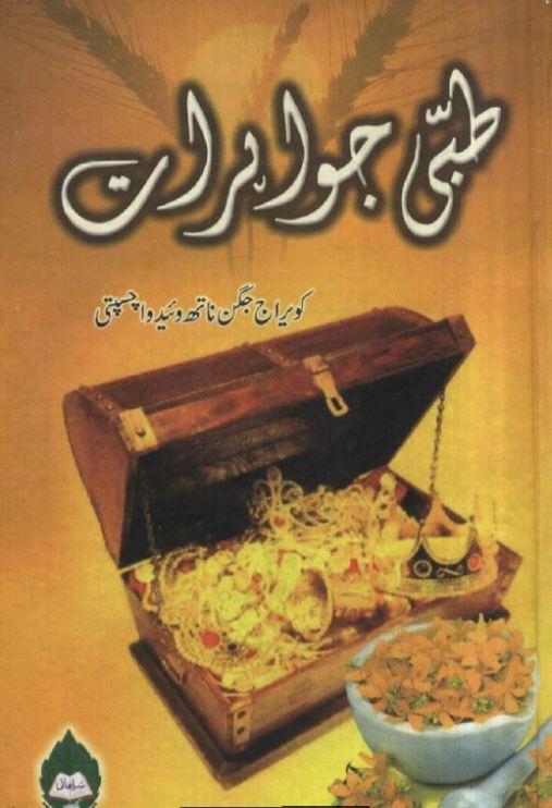 Tibi Jowahraat Urdu PDF Tibi Book