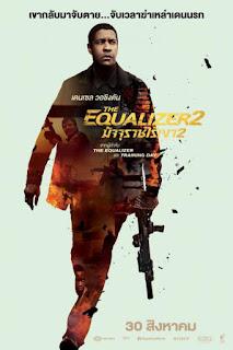 The Equalizer 2 (2018) มัจจุราชไร้เงา 2