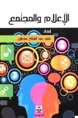 كتاب الإعلام والمجتمع pdf