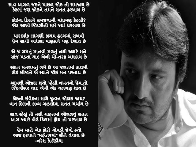 साव आगळ जइने पाछळ जोइ तो समजाय छे Gujarati Gazal By Naresh K. Dodia
