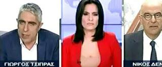 Γιώργος Τσίπρας: Ποιον συγγενή διορίσαμε; – Δένδιας: Εσείς δεν είστε εξάδελφος του πρωθυπουργού;