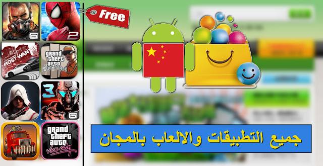 تحميل متجر appchina لتحميل الالعاب المدفوعة والتطبيقات بالمجان للاندرويد