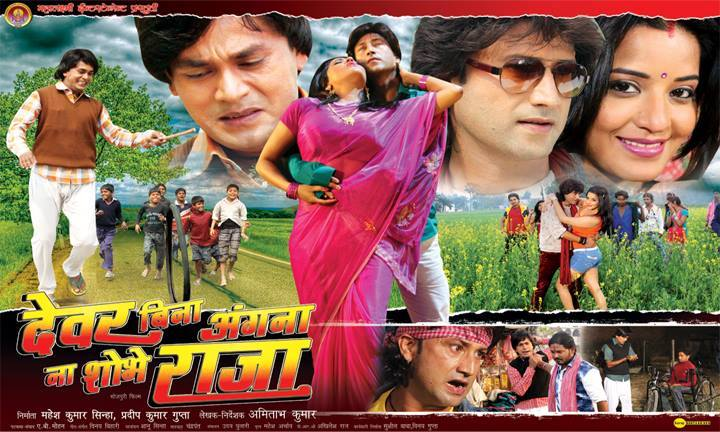 Avinish Shahi, Monalisa Bhojpuri movie Devar Bina Angna Na Sobhe Raja 2015 wiki, full star-cast, Release date, Actor, actress, Song name, photo, poster, trailer, wallpaper