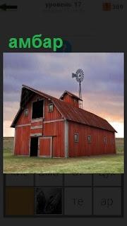 По середине поля стоит амбар для хранения урожая или других предметов