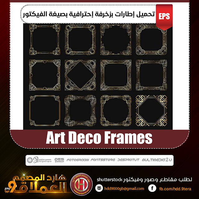 تحميل إطارات بزخرفة إحترافية بصيغة الفيكتور Art Deco Frames