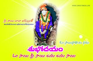 Sai baba morning message Greetings in Telugu