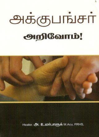 அக்குபங்சர் அறிவோம்