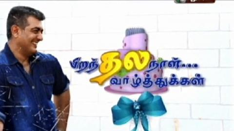 Watch Thala Piranthanal Kondattam 01-05-2016 Puthuyugam Tv 01st May 2016 May Day Special Program Sirappu Nigalchigal Full Show Youtube HD Watch Online Free Download