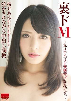 Urado M ~ I'm Really Soil Transformation Masochist.~ [HODV-21042 Ayu Sakurai]