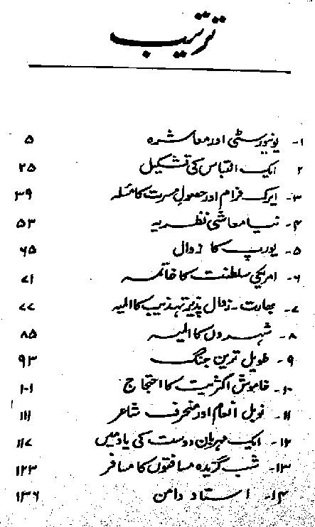 Khamosh Aksariyat Ka Ehtijaaj By Qazi Wajid
