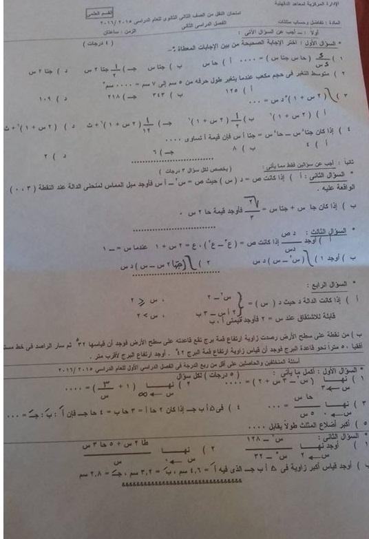 ورقة امتحان التفاضل محافظة الدقهلية ازهر للصف الثانى الثانوى علمى الترم الثانى 2016