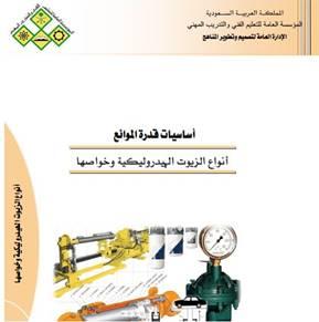 كتاب عن انواع زيوت الهيدروليك pdf