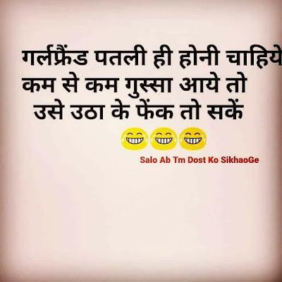 funny shayari in hindi funny status in hindi whatsapp status in hindi funny attitude