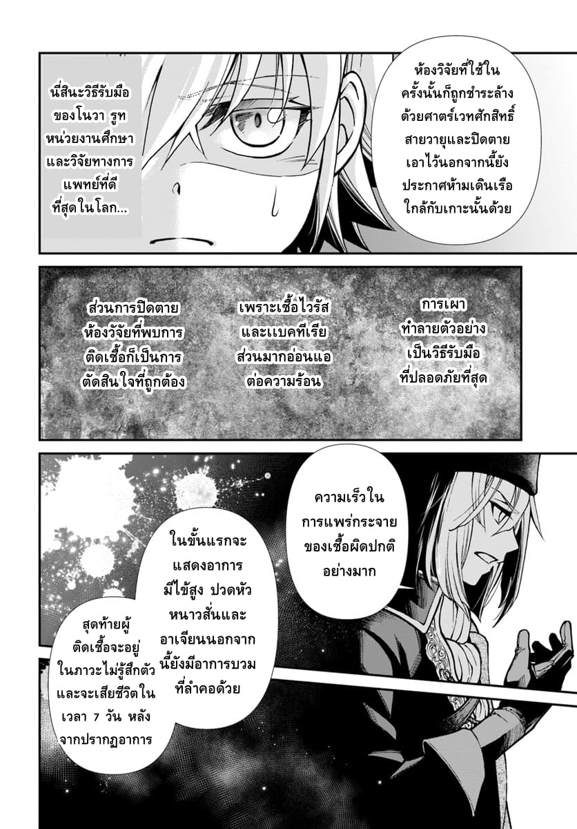 อ่านการ์ตูน Isekai Yakkyoku ตอนที่ 23.5 หน้าที่ 17