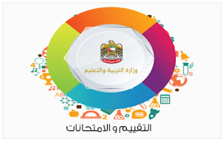 المقررات الدراسية للصفوف (12-4) للتعليم العام والمدارس الخاصة المطبقة لمنهاج الوزارة
