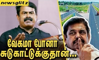 Seeman Bold Speech About Salem 8 Way Road