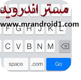 تحميل برنامج كيبورد الايفون للاندرويد 2018 احدث اصدار عربي