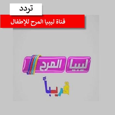 تردد قناة ليبيا المرح
