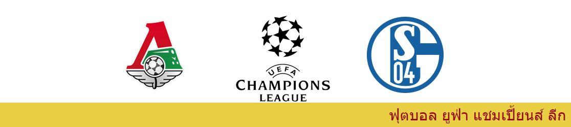 แทงบอล วิเคราะห์บอลแม่นๆ แชมเปี้ยนส์ ลีก : โลโกโมทีฟ มอสโก vs ชาลเก้ 04