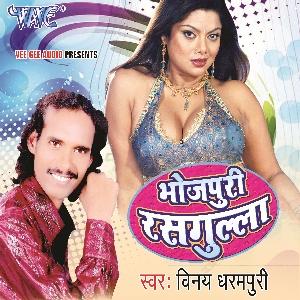 Bhojpuri Rashgula - Bhojpuri Evergreen album