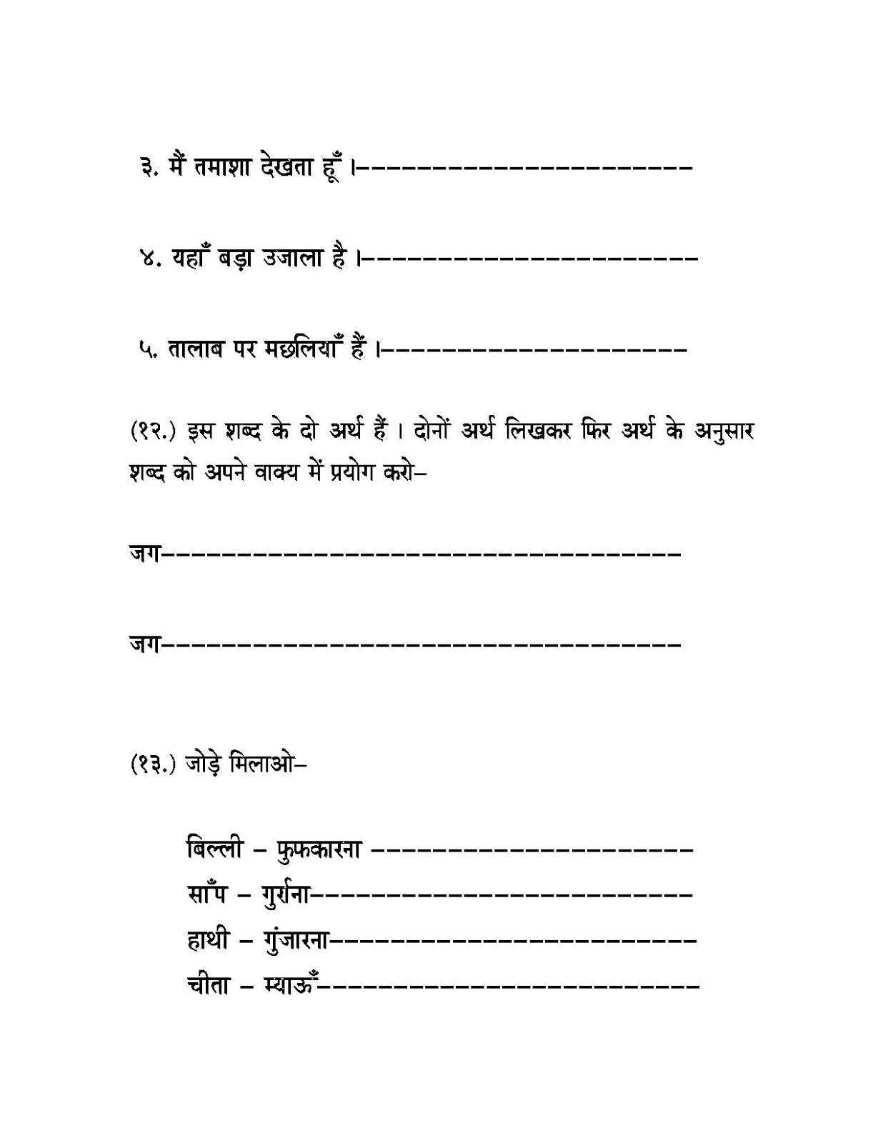 Hindi Worksheets For Class 7
