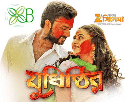 Aj Rong Legeche - Judhisthir, Zee Bangla Cinema