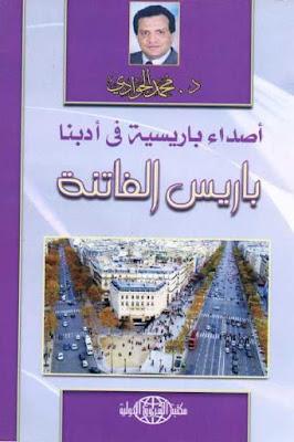 كتاب أصداء باريسية في أدبنا - باريس الفاتنة