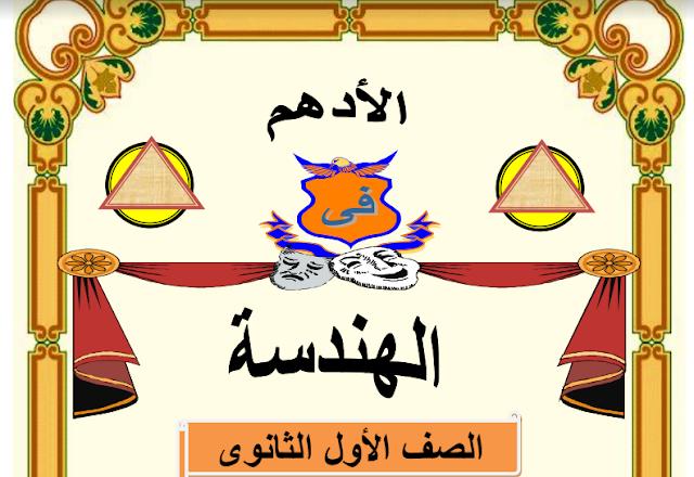 مذكره هندسه للصف الاول الثانوي ترم اول 2020 محمد ادهم
