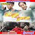 Reach Both Chlong Phop [EP 35End]