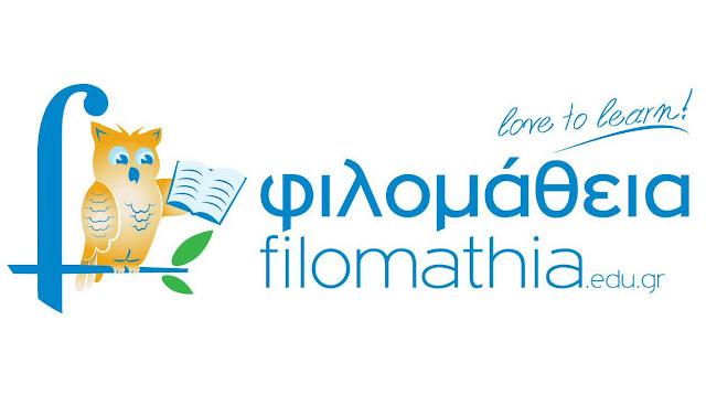 """Το λογότυπο της """"Φιλομάθειας"""""""