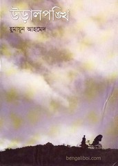 Uralpankhi by Humayun Ahamed ebook