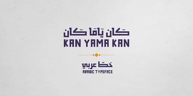 تحميل خط كان يا ما كان Kan Yama Kan عربي جديد 2019 مجانا