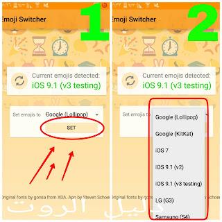 تطبيق EMOJI SWITCHER لتغيير ايقونات الهاتف و صنع الايموجي والسمايلات بسهولة